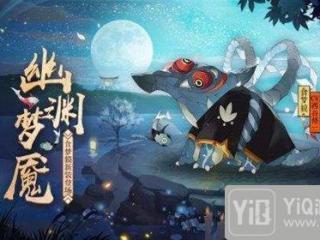阴阳师10月10日维护更新公告 秘魂屋打折来袭
