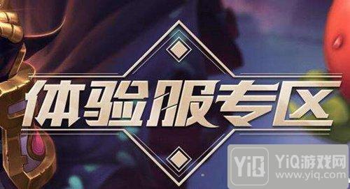 王者荣耀体验服抢号10月10日开启 抢号秘诀揭晓1