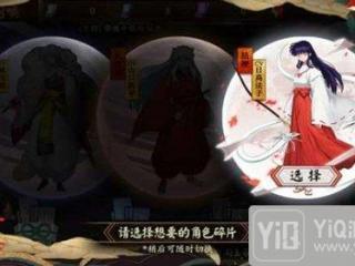 阴阳师体验服10月10日更新公告 犬夜叉再次联动来袭