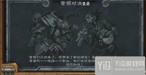 炉石传说本周乱斗首领对决2.0 炉石传说第173期乱斗1