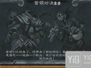炉石传说本周乱斗首领对决2.0 炉石传说第173期乱斗