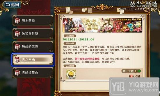 梦幻模拟战手游10月11日更新维护公告 泽瑞达&古巨拉上线4