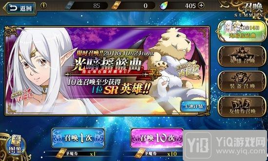 梦幻模拟战手游10月11日更新维护公告 泽瑞达&古巨拉上线3