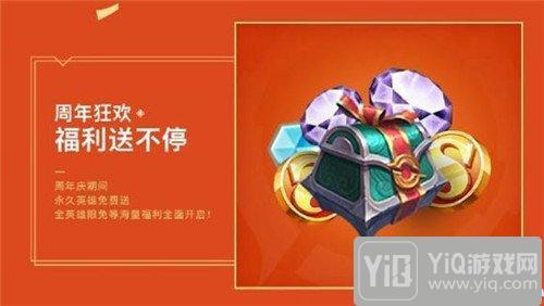 王者荣耀三周年活动预告 杨玉环皮肤免费送5