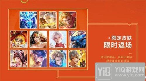 王者荣耀三周年活动预告 杨玉环皮肤免费送3