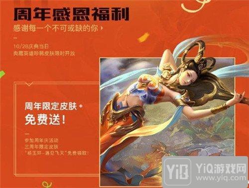 王者荣耀三周年活动预告 杨玉环皮肤免费送2