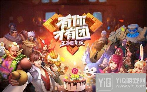 王者荣耀三周年活动预告 杨玉环皮肤免费送1