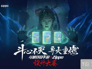 创意设计赛事登陆人民网 《斗破苍穹》X Zippo设计大赛完美落幕!