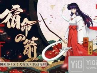 阴阳师10月17日维护更新公告 桔梗降临平安京
