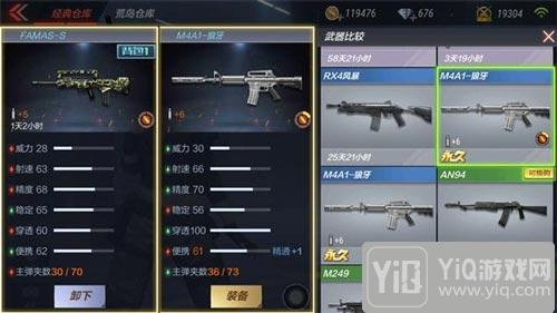 CF手游FAMAS-S评测 超大弹夹 极限杀戮6