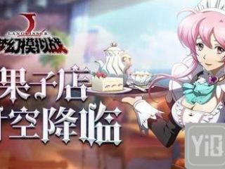 梦幻模拟战手游10月25日版本更新前瞻 新双人英雄杰利奥鲁&蕾拉