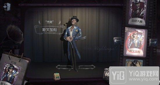 致敬斯文加利 第五人格杰克演绎之星时装公布4