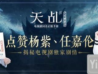 点赞杨紫、任嘉伦 《天乩》手游揭秘电视剧独家剧情
