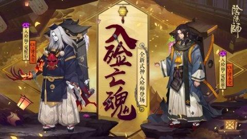 入殓亡魂葬荼蘼 阴阳师全新式神入殓师登场