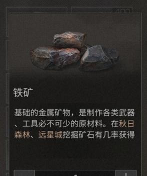 明日之后铁矿有什么用 铁矿怎么获得