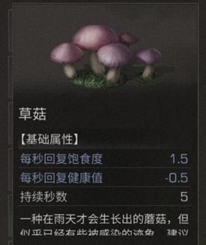 明日之后草菇有什么用 草菇怎么获得