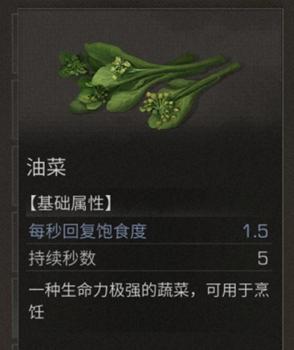 明日之后油菜有什么用 油菜怎么获得