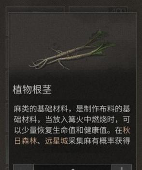 明日之后植物根茎有什么用 植物根茎怎么获得