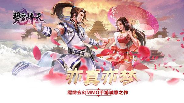 碧雪情天手游11月28日正式上线 全新武魂系统揭秘
