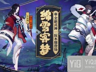 阴阳师11月14日维护更新 入殓师活动来袭