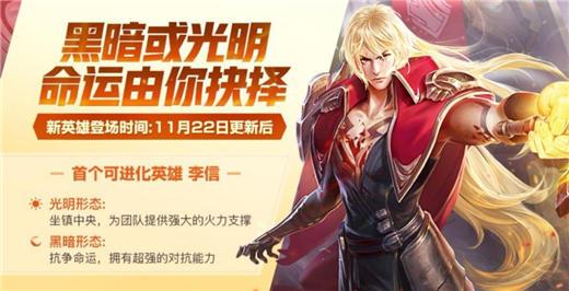 王者荣耀李信11月22日上线 AR黑科技来与英雄合照