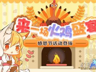 《幻想计划》感恩节活动登场 来一场火鸡盛宴