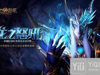 手游《D2》中文定名《龙之怒吼》 11月30日震撼开测
