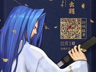 侍魂朧月傳說12.3上線 預創角限時開啟