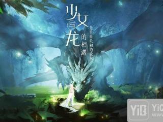 少女与龙揭开魔幻序幕 《封龙战纪》世界观首公开