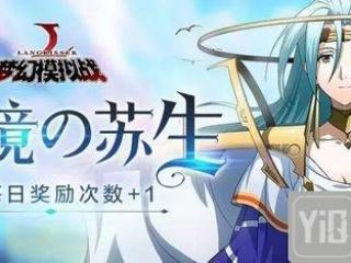 梦幻模拟战手游11月29日更新 新活动秘境的苏生