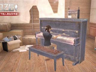 """旧世界的伟大艺术重现 《明日之后》可以""""弹钢琴""""了"""