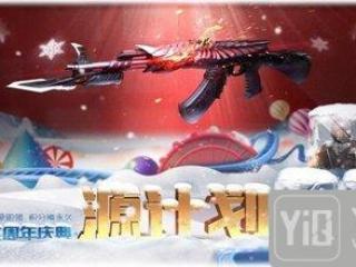 cf手游11月30日更新 三周年庆典火辣来袭