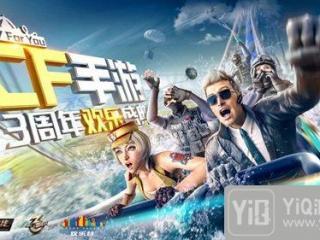 cf手游三周年欢乐庆典版本上线 新福利新主题新地图