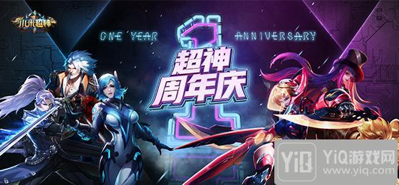 《小米超神》一周年慶典即將開啟 紀念皮膚限定外觀熱血來襲4