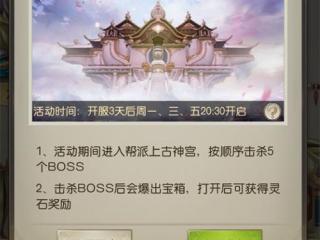 奖励拿到手软 灵剑劫》手游《上古神宫玩法揭秘