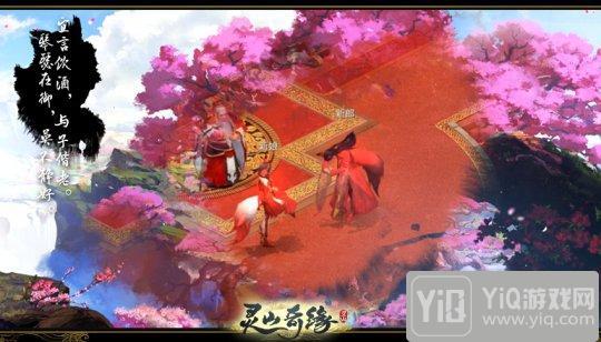 缘起灵山,以爱相生 《灵山奇缘》12月13日启动奇缘公测5