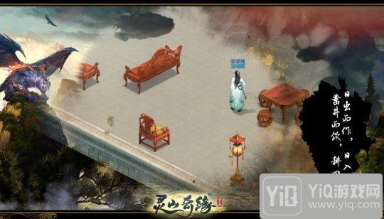 缘起灵山,以爱相生 《灵山奇缘》12月13日启动奇缘公测6