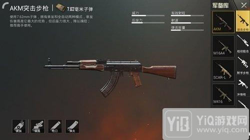 绝地求生刺激战场7.62步枪排名大全3