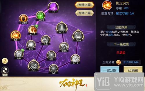 《太古神王:星魂觉醒》新版本试玩:游戏体验全面提升2