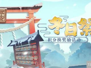 新雪初霁 《阴阳师》冬日祭活动今日上线