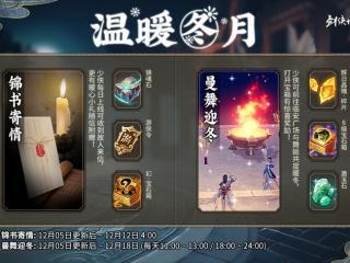 温暖冬月 《剑侠世界2》迎冬版今日上线
