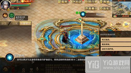 夺取王者桂冠 《魔域手游》黄金十二宫挑战赛即将启动7