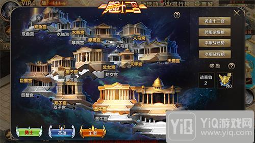 夺取王者桂冠 《魔域手游》黄金十二宫挑战赛即将启动3