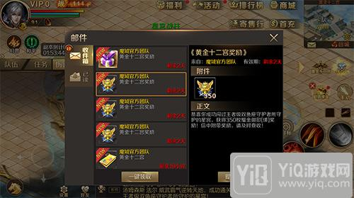 夺取王者桂冠 《魔域手游》黄金十二宫挑战赛即将启动8