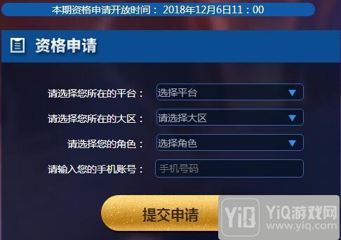 王者荣耀体验服12月6日开放申请 27万个体验服号今天开抢1