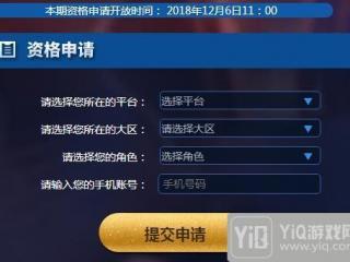 王者荣耀体验服12月6日开放申请 27万个体验服号今天开抢