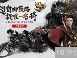谋一将灭六国 《梦想帝王手游》12月28日开启安卓首测