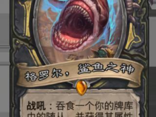 炉石传说盗贼橙卡格罗尔鲨鱼之神怎么样 卡格罗尔鲨鱼之神解析