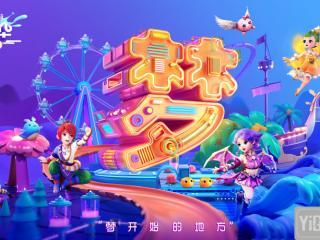 夢幻西游2018嘉年華今日開幕 發布會亮點搶先看