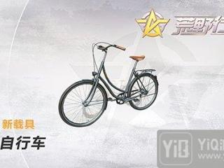 荒野行动自行车上线 全新载具越野车